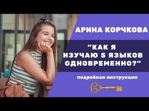 Как я изучаю пять языков одновременно | Арина Корчкова