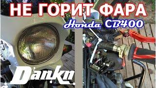Не горит фара на мотоцикле Honda CB400 ремонт