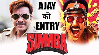 Ranveer Singh की Simmba में Ajay Devgn की Entry | Singham | Rohit Shetty