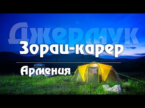 #6 Армения: Тайна  Зорац-Карер. Джермук. Шакинский водопад. Кемпинг в горах. [Kavkaz]