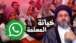 سؤال عجيب : معلمتنا تعطينا الاسئلة قبل الامتحان عبر الواتساب | السيد رشيد الحسيني