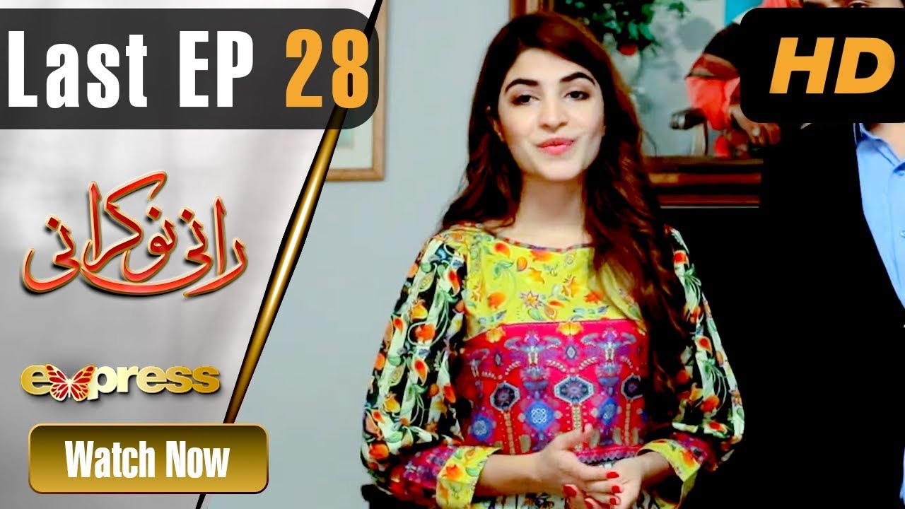 Rani Nokrani - Last Episode 28 Part 2 Express TV Oct 21, 2019