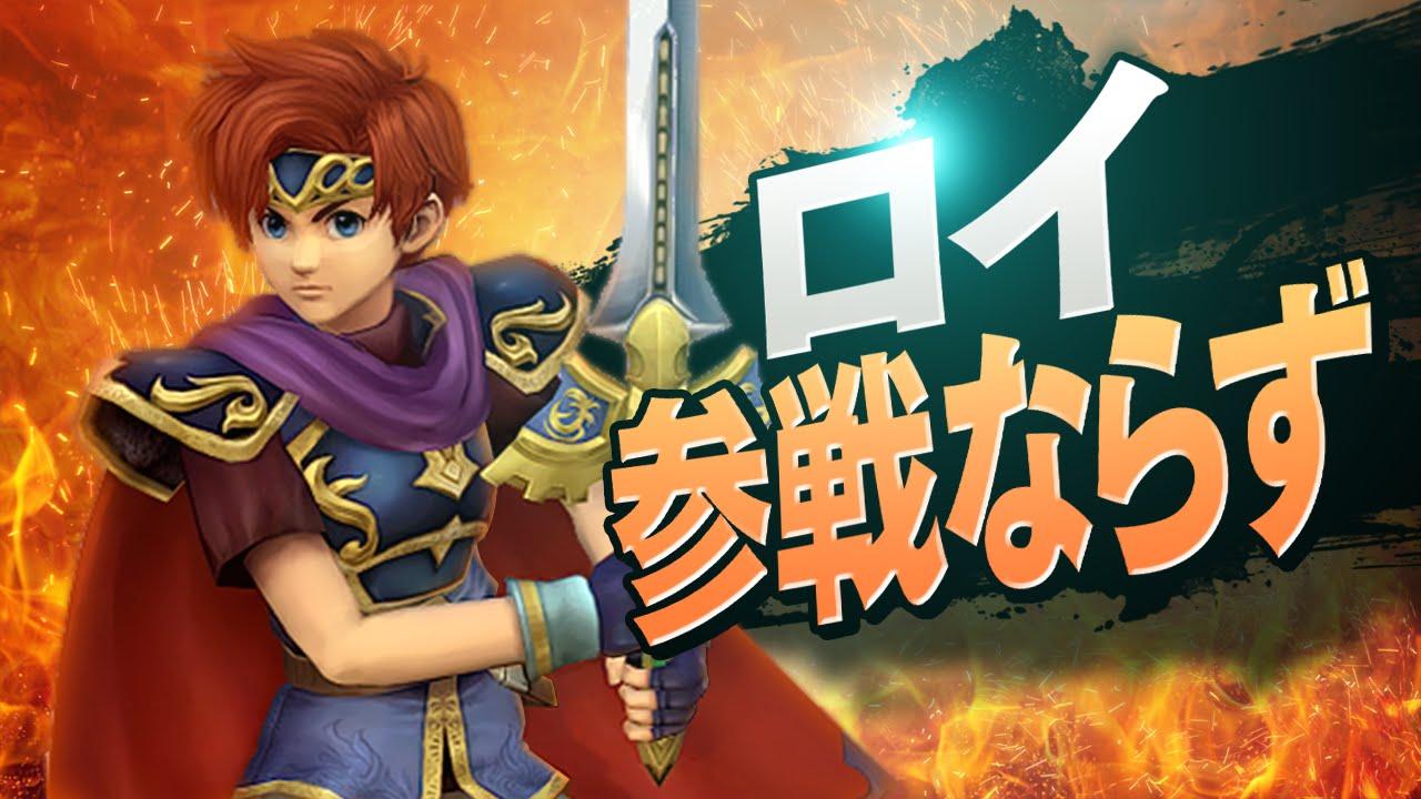 【スマブラ for WiiU】 ロイ参戦、そして大乱闘開幕! , YouTube