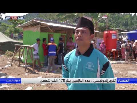 حكومة إندونيسيا تقدم مساعدات إنسانية لنازحي جزيرة لومبوك  - نشر قبل 10 ساعة