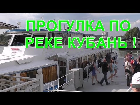 Прогулка на пароходике по реке Кубань ! Краснодар // Walk On  Boat On The River Kuban ! Krasnodar