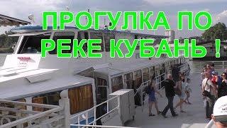 Прогулка на пароходике по реке Кубань ! Краснодар // Walk on a boat on the river Kuban ! Krasnodar