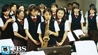 学校の統廃合が、吹奏楽部の県大会翌日に行われることが決定した。美咲(今...