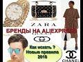 Бренды на Aliexpress .Как искать ? Zara, D&G,Shein.Новые правила 2018 .