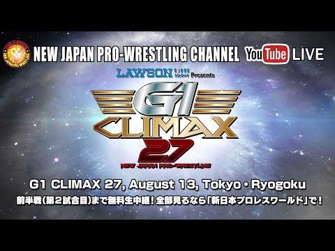 【LIVE】G1 CLIMAX 27, Aug 13, Tokyo・Ryogoku Kokugikan