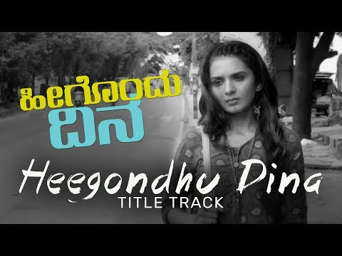 Heegondhu Dina - Title Track   Abhilash Gupta   Sinchan Dixit   Sindhu Lokanath   Vikram Yoganand