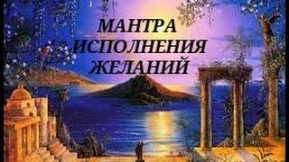 🌠МАНТРА ИСПОЛНЕНИЯ ЖЕЛАНИЙ. Это невероятно!🌠 #Музыка(Мантра исполнения желаний. Успей загадать желание!   #Музыка * Эзотерика (1 ступень) http://goo.gl/c2soAJ * Эзотерик..., 2015-04-26T11:13:46.000Z)
