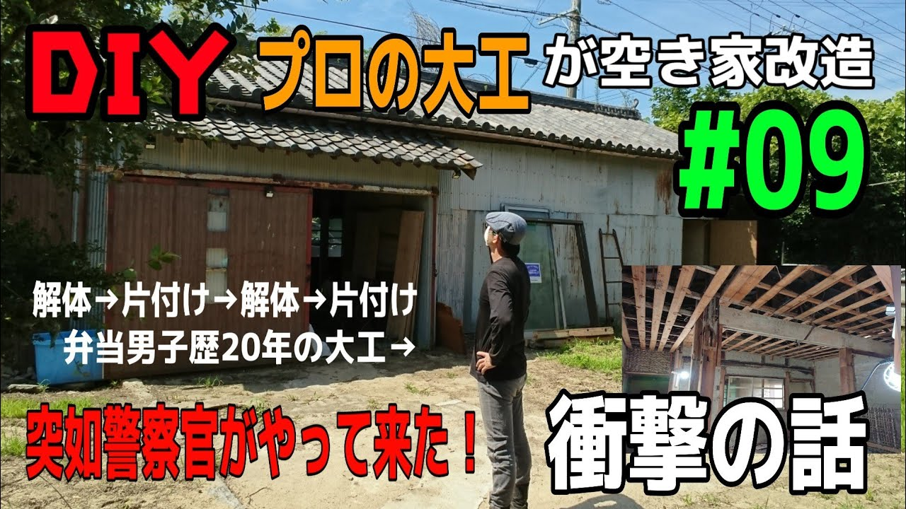 「DIY」プロの大工が空き家改造#09  解体→片付け→解体→片付け→突如警察官がやって来た! 「空き家の謎が1つ解けました。」japanese carpenter