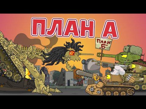 План А - Мультики про танки