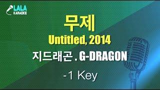 지드래곤 - 무제 (G-DRAGON – Untitled, 2014) (-1키,-1Key) / LaLa Karaoke 노래방