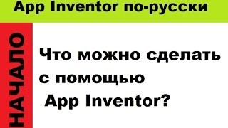 Кратко о возможностях App Inventor 2.