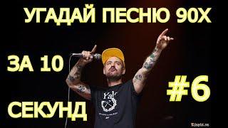 УГАДАЙ ПЕСНИ 90х ЗА 10 СЕКУНД #6