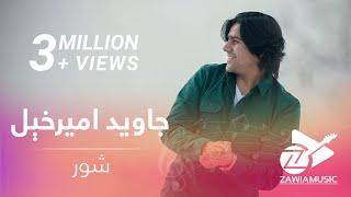 Zawia music - Javed Amirkhil - Shoor   جاوید امیرخيل - شور