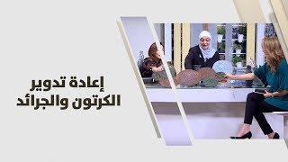 منال شريم - إعادة تدوير الكرتون والجرائد