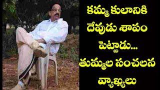 కమ్మ కులానికి దేవుడు శాపం పెట్టాడు..తుమ్మల నాగేశ్వరరావుTumala Nageshwer Rao Comments On Kamma Caste