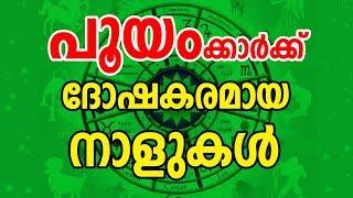 പൂയക്കാർക്ക് ദോഷകരമായ നാളുകൾ | Pooyam Nakshatra Characteristics | JYOTHISHAM | Malayalam Astrology