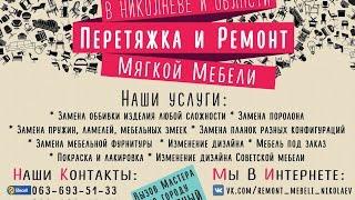 Перетяжка и Ремонт Мебели В Николаеве