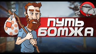 Hobo Tough Life - Путь бомжа