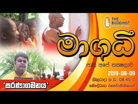 Maagadhi - මාගධී (පාලි අපේ තක්ෂලාව) | 2019-08-09 | 8.45 PM