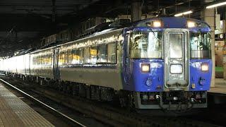 JRキハ183形 特急北斗 函館行き JR北海道 札幌駅