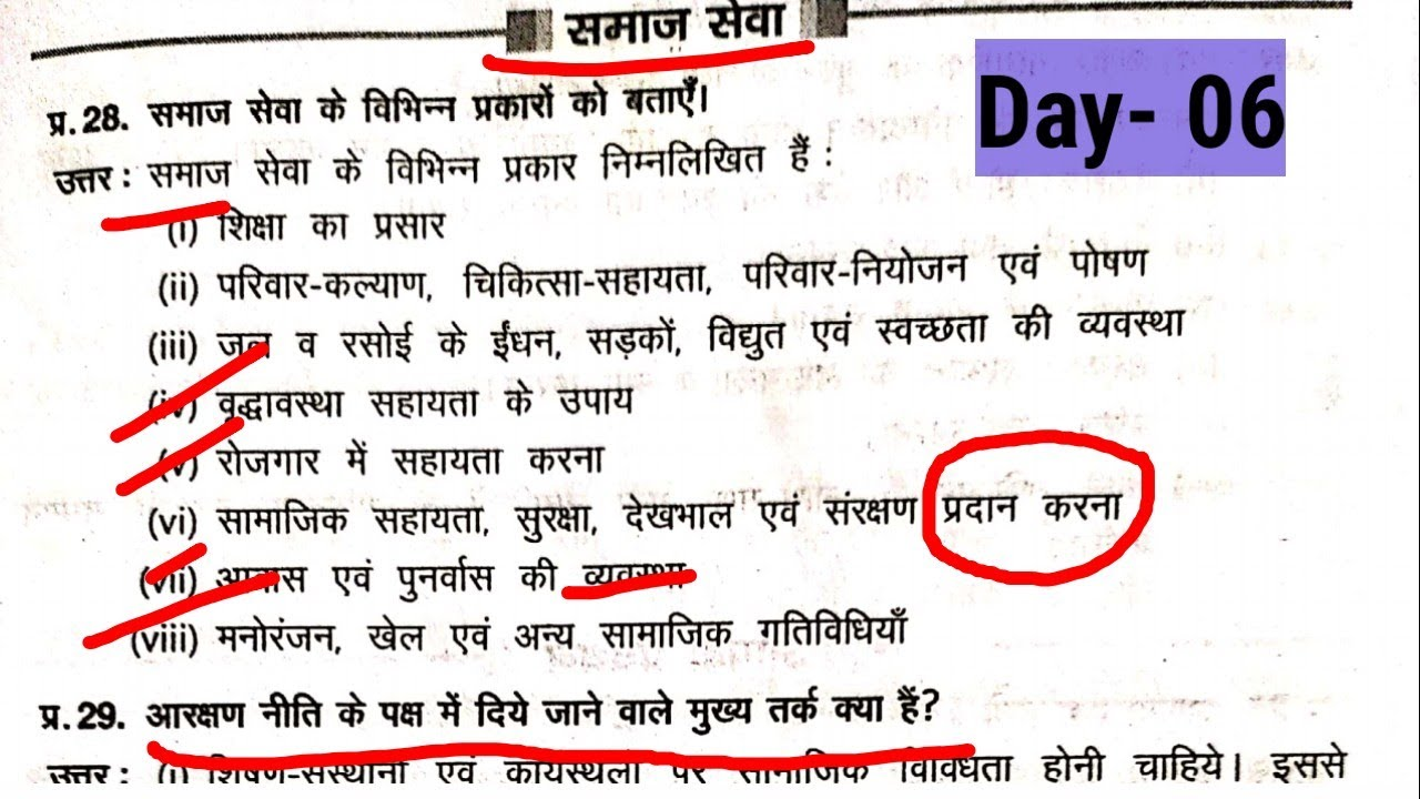 Ncc B & C certficate Question paper in hindi Solved || Ncc Question paper in hindi 2019 ||Day- 06