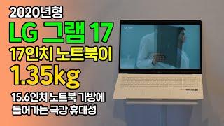 17인치 노트북 중 세계최고 휴대성! 2020년형 LG 그램 17 (1.35kg)