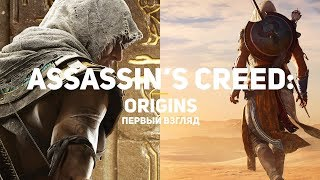 Котики, RPG и Египет! Assassin's Creed: Origins. Первый взгляд
