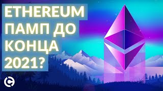 ОБНОВЛЕННЫЙ Ethereum прогноз на 2021