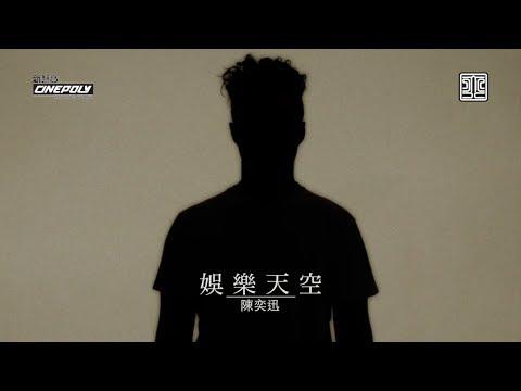 陳奕迅 Eason Chan - 娛樂天空 (Official Lyric Video)