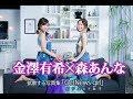 金澤有希×森あんなインタビュー:拡散する写真集「GetNews girl(ガジェット女子)」