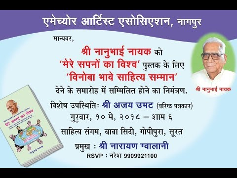 Nanubhai Naik - Vinoba Bhave Sahitya Sanman 10.05.2018