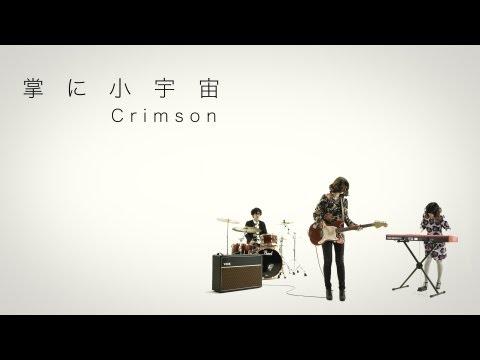 掌に小宇宙 - Crimson