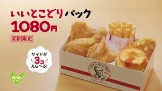 [日本廣告] KFC x 三宅健/瀧澤秀明