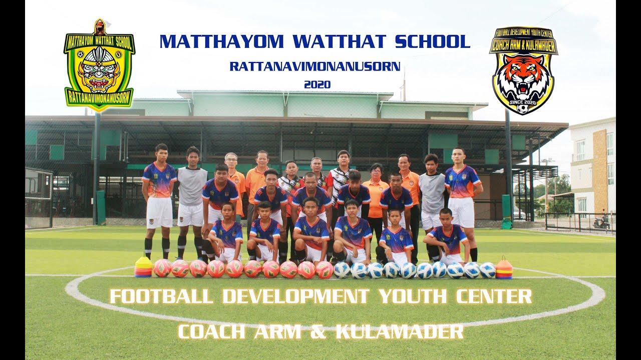 ศูนย์ฝึกฟุตบอล โค๊ซอาร์ม&กุลามาเดอร์  โรงเรียนมัธยมวัดธาตุ (รัตนวิมอนุสรณ์)