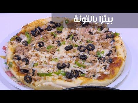 صورة  طريقة عمل البيتزا بيتزا بالتونة | نجلاء الشرشابي طريقة عمل البيتزا بالفراخ من يوتيوب