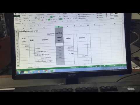 วิธีการสร้างตารางสมุดรายวันทั่วไปและการบันทึกบัญชี