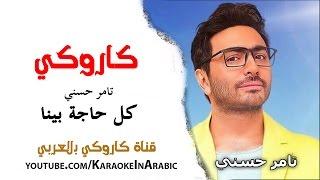 كل حاجة بينا -كاروكي كلمات -تامر حسني- arabic karaoke - كاروكي بالعربي