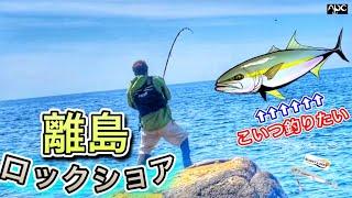 【ショアジギング】釣り初心者が離島ロックショア☆ヒラマサが釣りたいんじゃ! サニールアーズ ノースジグ
