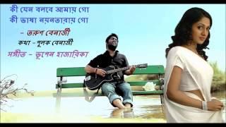 bhupen hazarika music ki jeno bolbe amay go ক য ন বলব আম য় গ tarun banerjee pulak baerjee