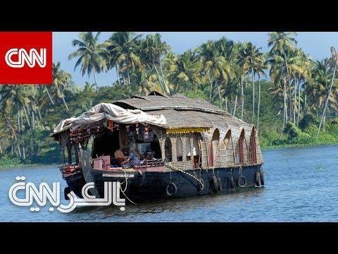في كيرلا بالهند.. استكشف الحياة التقليدية وممرات مائية خلابة  - نشر قبل 5 ساعة