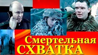 Фильм о ВОВ ~ Смертельная схватка.  (2010) HD