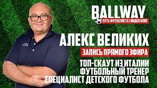 Прямой эфир с Алексом Великих ТОП скаут из Италии футбольный тренер и многое др из Италиии