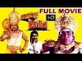 Yamudannaki Mogudu Telugu Full Movie HD Suman, Nirosha V9videos