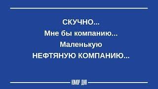 ЖЕНСКИЙ ЮМОР на каждый день ПОДБОРКА #9 - ЮМОР ДНЯ