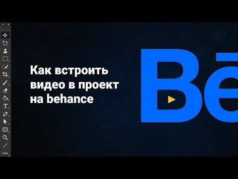 Как встроить видео на behance. Веб дизайн.