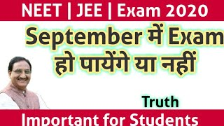 Stop this : is this possible to conduct exam in September